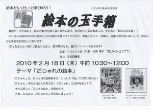 20100125.jpg