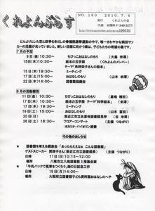 20100723.jpg
